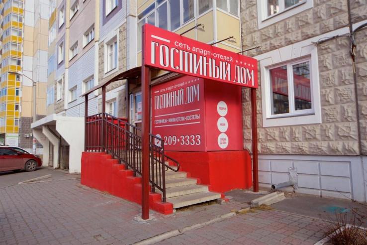 Pogostite.ru - Армада | Красноярск | Wi-Fi #1