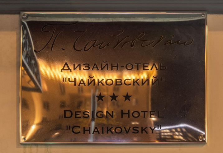 Pogostite.ru - Дизайн-отель Чайковский | м. Маяковская | Wi-Fi #8
