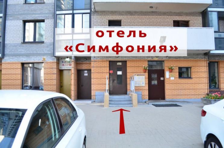 Pogostite.ru - Симфония | м. Проспект Просвещения | Парковка #3