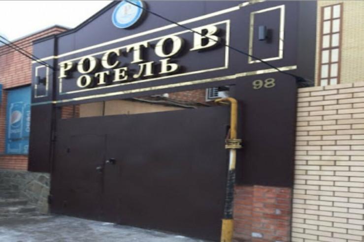 Pogostite.ru - Ростов | Ростов-на-Дону | Wi-Fi #2