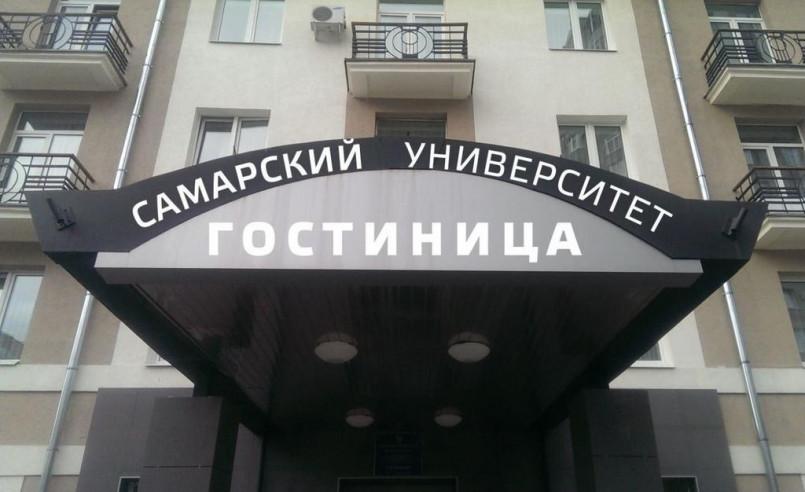Pogostite.ru - Самарский Университет #2