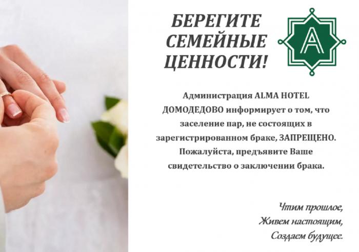 Pogostite.ru - Алмаотель (Almahotel) Домодедово - Отличное расположение #9