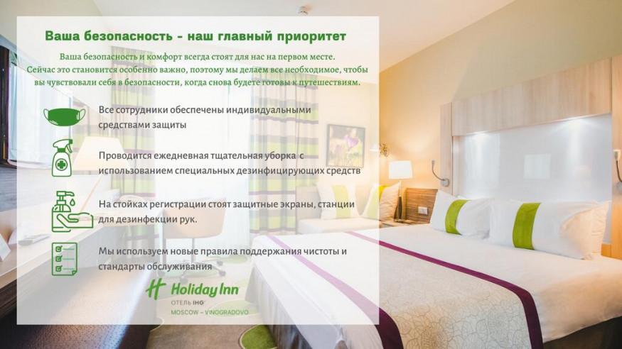 Pogostite.ru - Холидей Инн Виноградово (размещение групп, проведение корпоративов) #1