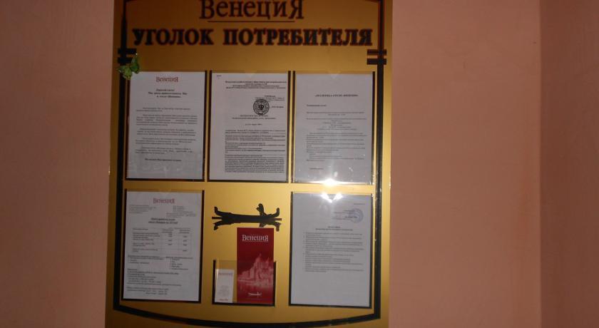 Pogostite.ru - Венеция | г. Кисловодск, центр | Рядом ж/д вокзал | Завтрак включён | Разрешено с животными #38