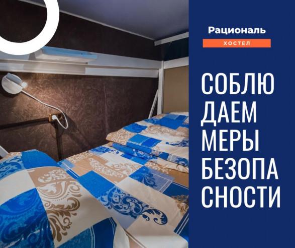 Pogostite.ru - Хостел Рациональ Кутузовский #1