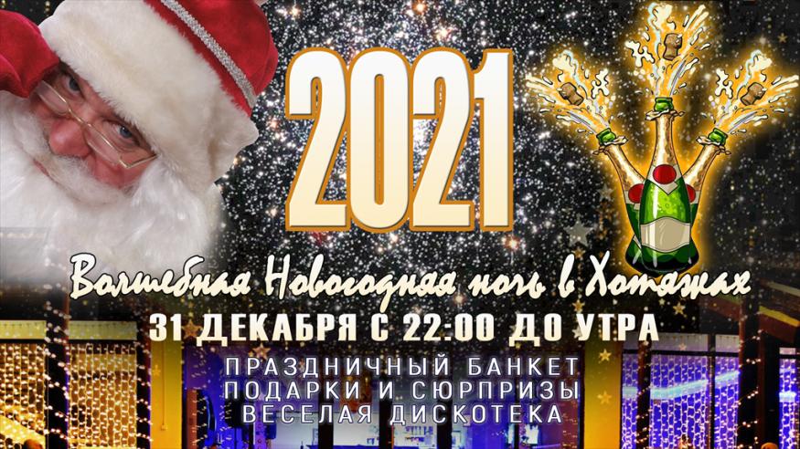 Pogostite.ru - ХОТЯЖИ - Русский Отель (Корпоратив в Подмосковье) #1