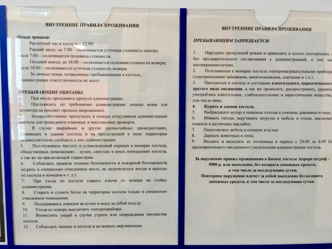 Pogostite.ru - Аврора Бизнес Хостел - Комната в Общежитии #23
