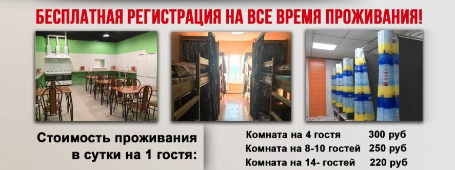 Pogostite.ru - Аврора Бизнес Хостел - Комната в Общежитии #22