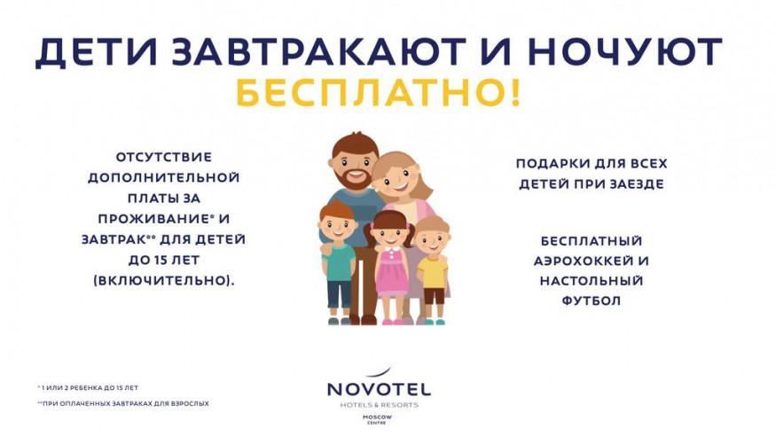 Pogostite.ru - Новотель Москва Центр - Novotel Moscow Centre (дети до 12 лет бесплатно) #5