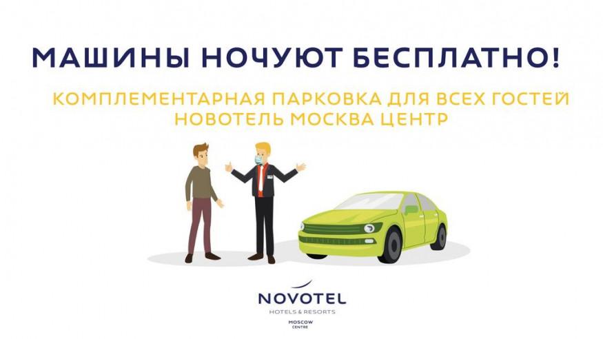 Pogostite.ru - Новотель Москва Центр - Novotel Moscow Centre (дети до 12 лет бесплатно) #22