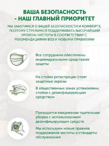 Pogostite.ru - Холидей Инн Москва Сокольники - Большие конференц залы #7