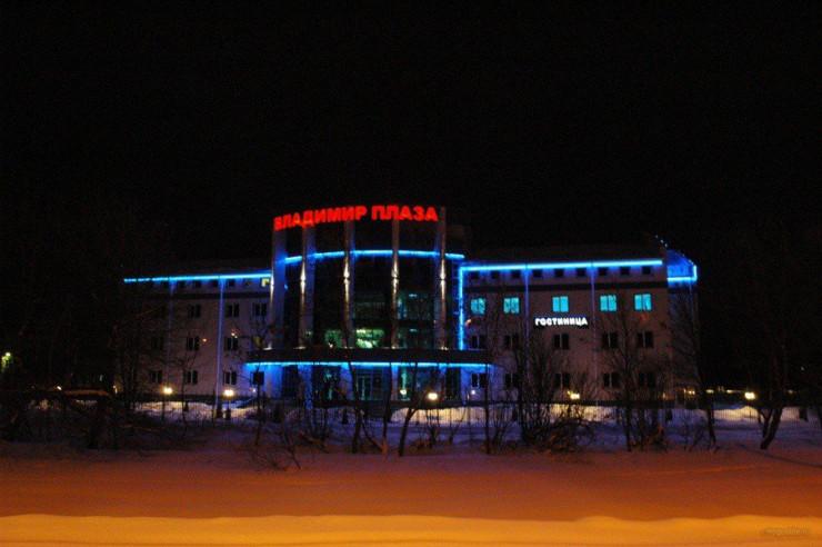 Pogostite.ru - ВЛАДИМИР-ПЛАЗА (г. Брянск, Советский район) #1