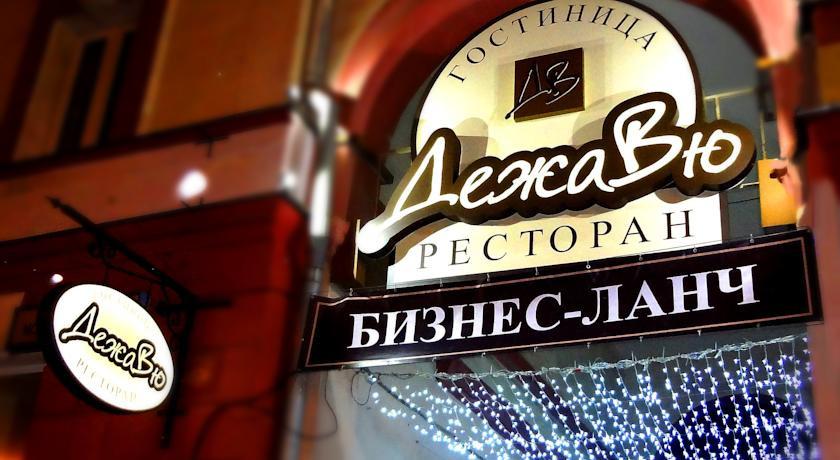 Pogostite.ru - ДЕЖАВЮ | г. Орёл | В центре | С завтраком | Сауна #30
