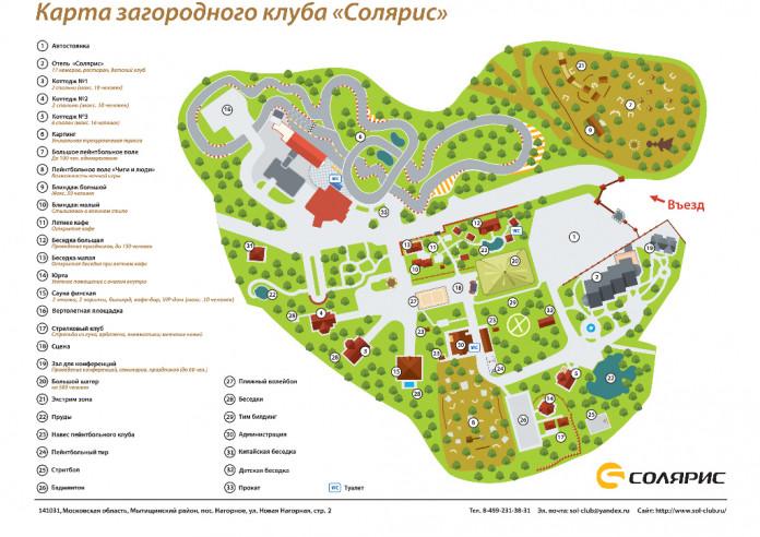 Pogostite.ru - СОЛЯРИС #7