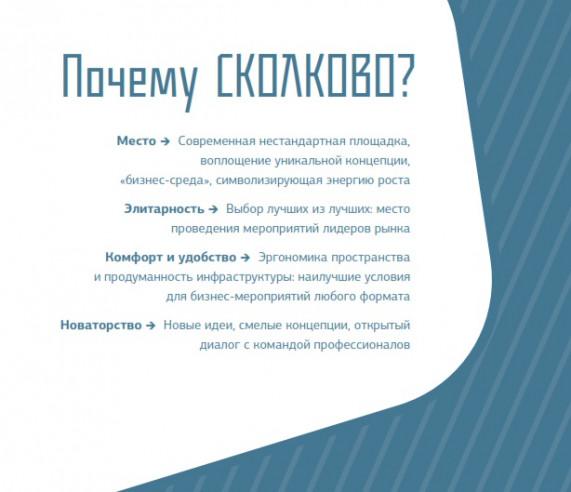 Pogostite.ru - СКОЛКОВО #11